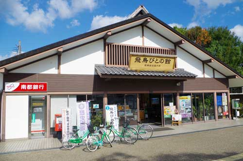 Tourist Information Center, Asuka Station, Nara Prefecture.
