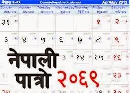Nepali Calendar 2071