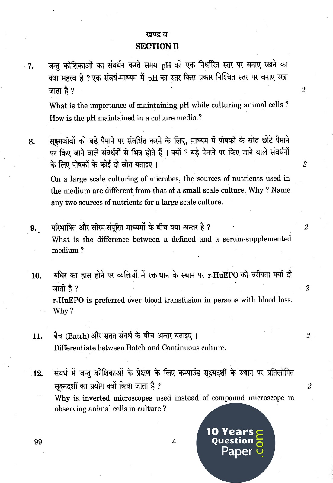 upes question papers 2011 pdf