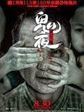 Truyện Ma 1 (full 2013)