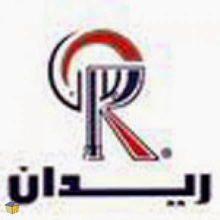 ارقام مطاعم المكرمة 2016 توصيل raidan-restaurant-al