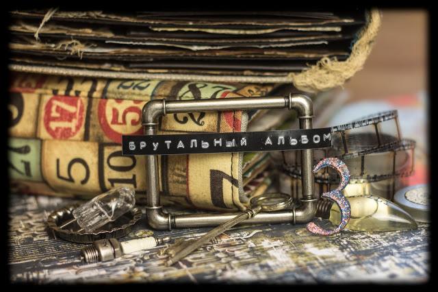 "СП "" Брутальный альбом-3 """