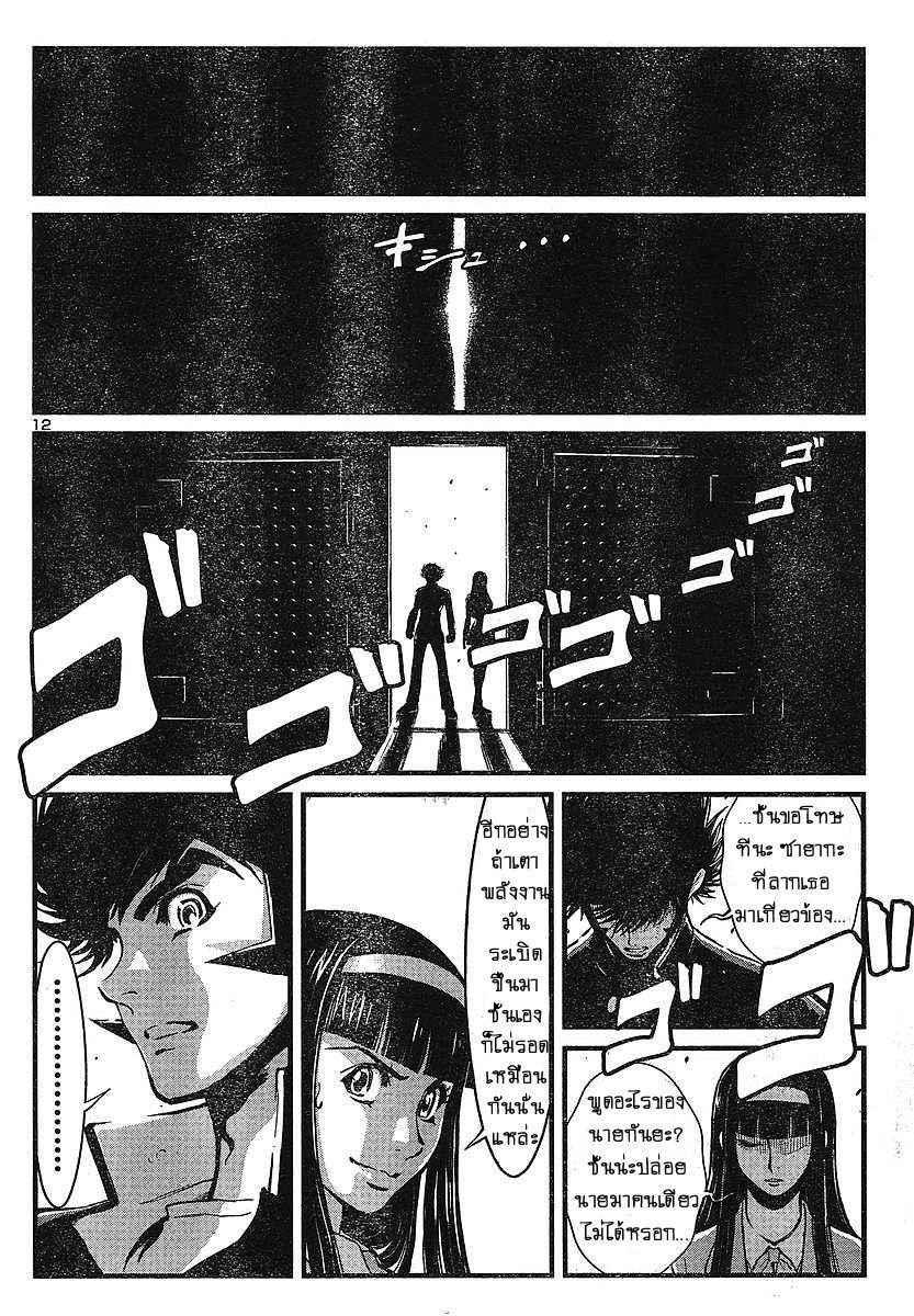 Shin Mazinger Zero ตอนที่ 1 TH แปลไทย