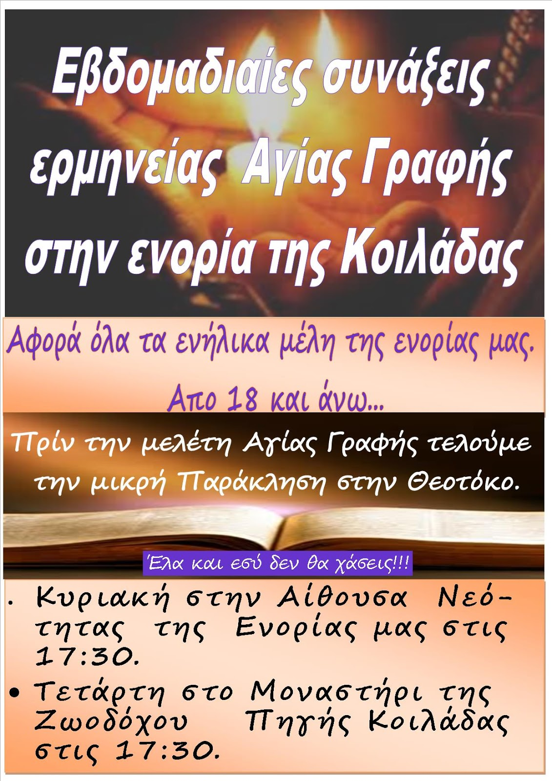Πρόγραμμα συνάξεων ερμηνείας Αγίας Γραφής στην ενορία της Κοιλάδας