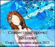 """Совместный проект """"Коллажи"""""""