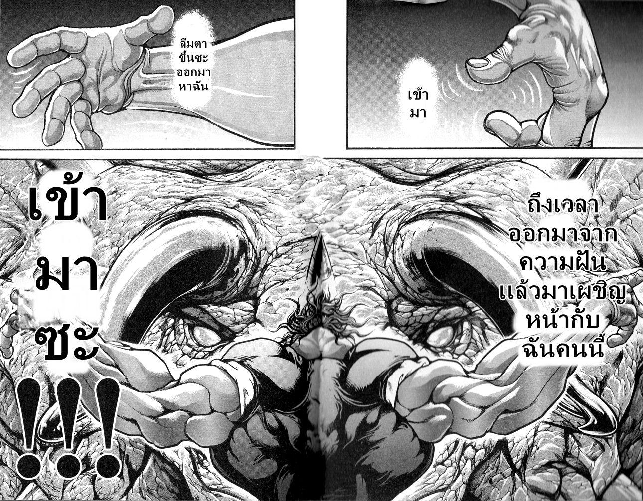 อ่านการ์ตูน Baki son of ogre 267 ภาพที่ 14