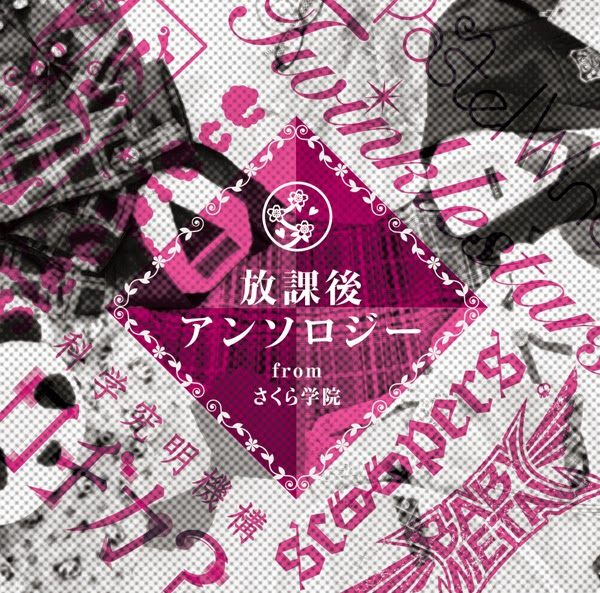 Sakura Gakuin lanzará álbum con las mejores canciones de sus subunidades