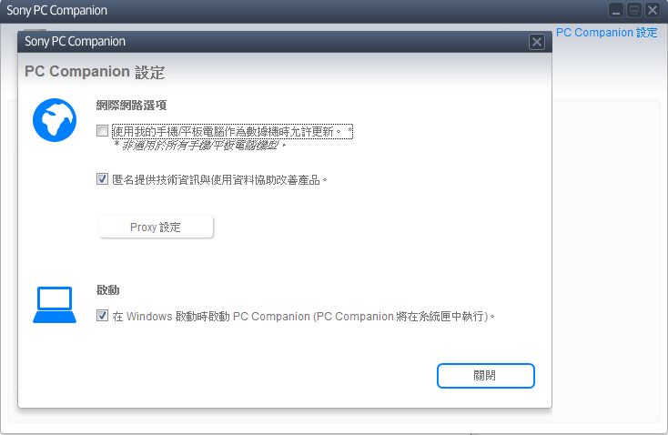 Sony 手機管理程式下載:Sony PC Companion 中文版