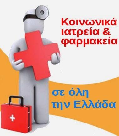 Κοινωνικά Ιατρεία & Φαρμακεία σε όλη την Ελλάδα