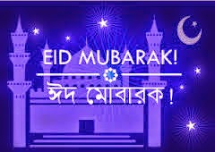 Cool Bangla Eid Al-Fitr Greeting - eid+sms+2014  Pictures_46266 .jpg