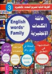 عائلة الكلمات الأنجليزية - كتابي أنيسي
