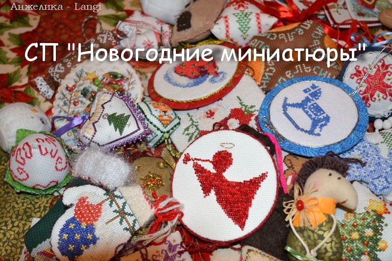 """СП """"Новогодние миниатюры"""""""
