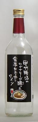 甲州勝沼のワイナリーが醸(つく)った食事によく合うワイン 赤