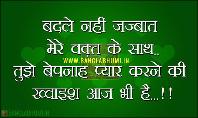 Hindi Love Shayari Images Free Download