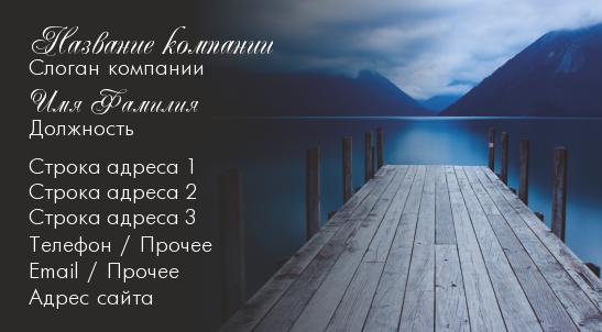 http://www.poleznosti-vsyakie.ru/2013/05/vizitka-turagenstva-derevjannyj-prichal-na-ozere.html