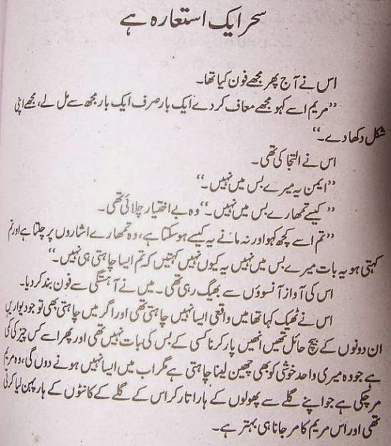 Sehar Aik Istara Hay By Maha Malik