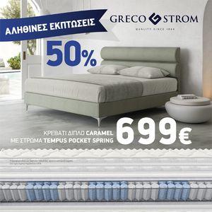 ΑΡΧΟΝΤΙΔΗΣ DESIGN