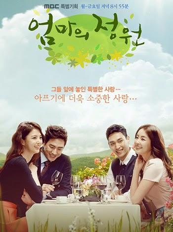 Mother Garden 2014 poster