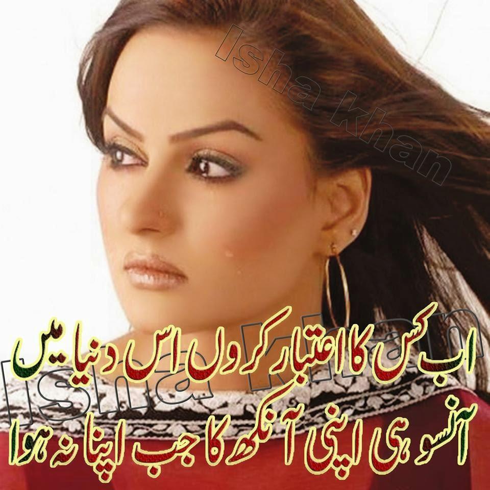 how to speak i love u in urdu