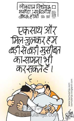 congress cartoon, bjp cartoon, indian political cartoon, corruption cartoon, corruption in india, manmohan singh cartoon