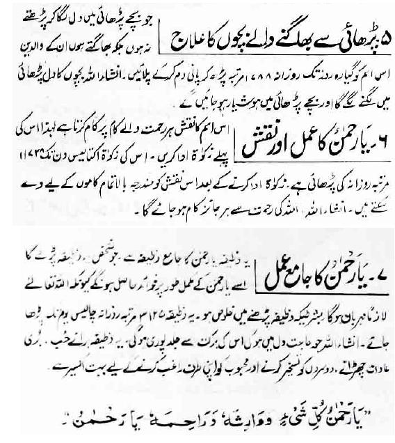 surah rahman pdf in hindi