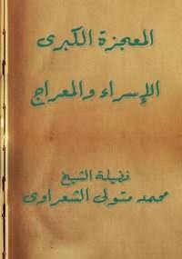 المعجزة الكبرى - كتابي أنيسي