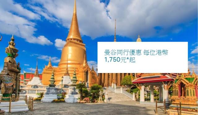 國泰【同行優惠】香港飛曼谷 每人HK$1,662(zuji)、HK1750(官網)起,明年3月前發。