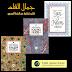 كتاب Kalem Güzeli  - كتب تركية تتكلم عن الخط العربي - ثلاثة اجزاء