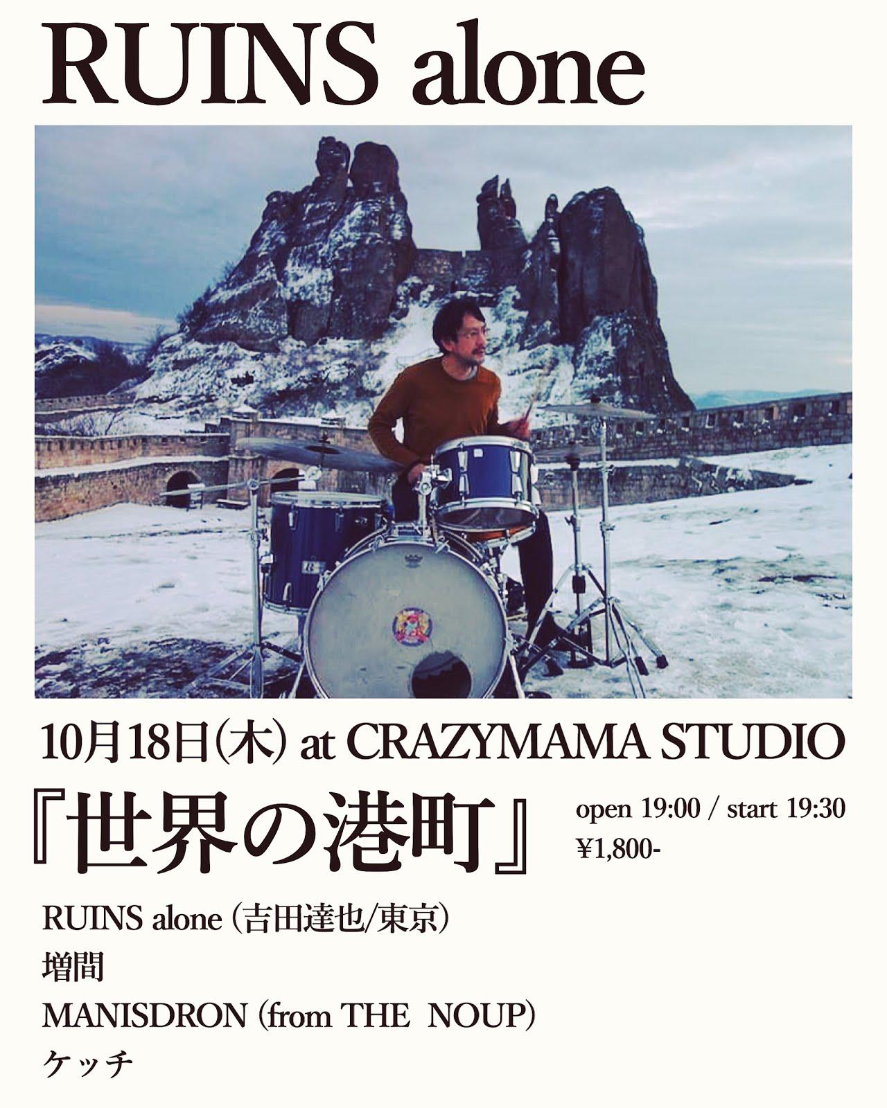 10/18  岡山 クレイジーママスタジオ