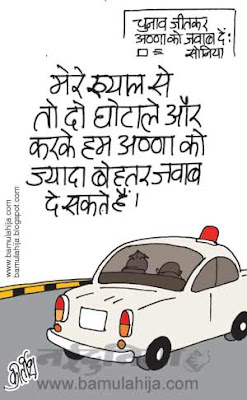 India against corruption, corruption in india, corruption cartoon, anna hazare cartoon, team anna cartoon, sonia gandhi cartoon, congress cartoon, jan lokpal bill cartoon, indian political cartoon