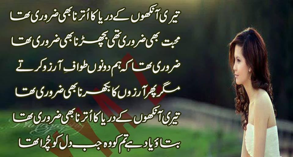 URDU HINDI POETRIES: Very Sad Poetry in Urdu so romantic and Lovely ...
