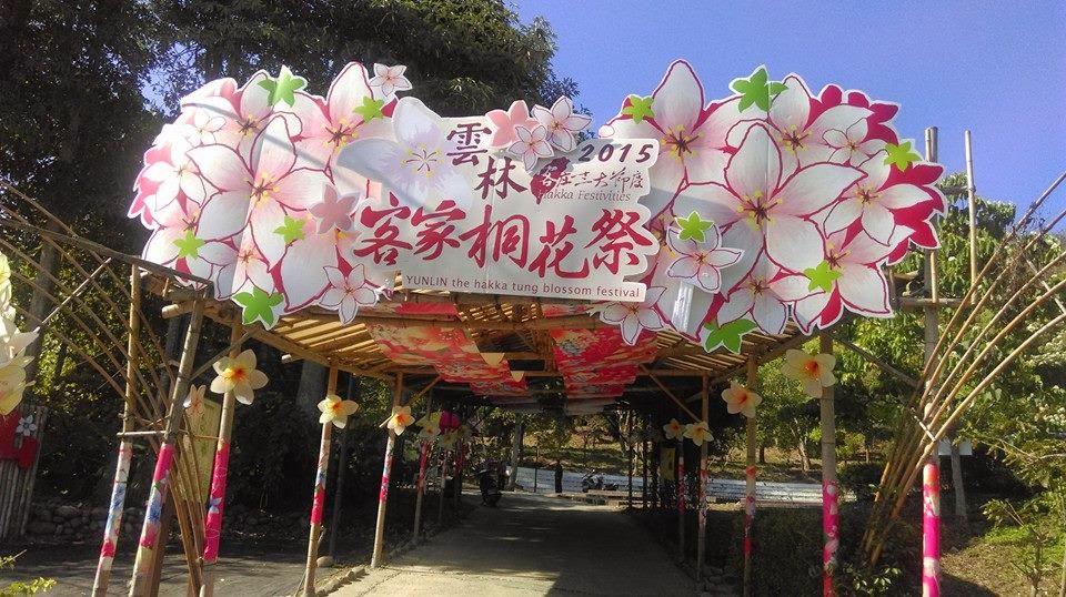 古坑/崙背- 客家桐花祭於 4月4日~ 18日盛大展開 於古坑荷苞山桐花公園及崙背公園詔安客家文化館