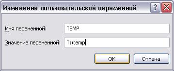 Редактирование переменной окружения TEMP (временная папка) в Windows XP