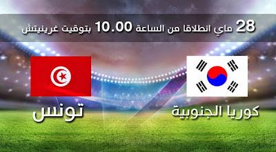 بث مباشر مباراة تونس وكوريا الجنوبية الودية 28-5-2014 South Korea vs Tunisia