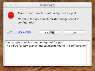 the current branch is not configured for pull novalue for key branch.master.merge found in configuration