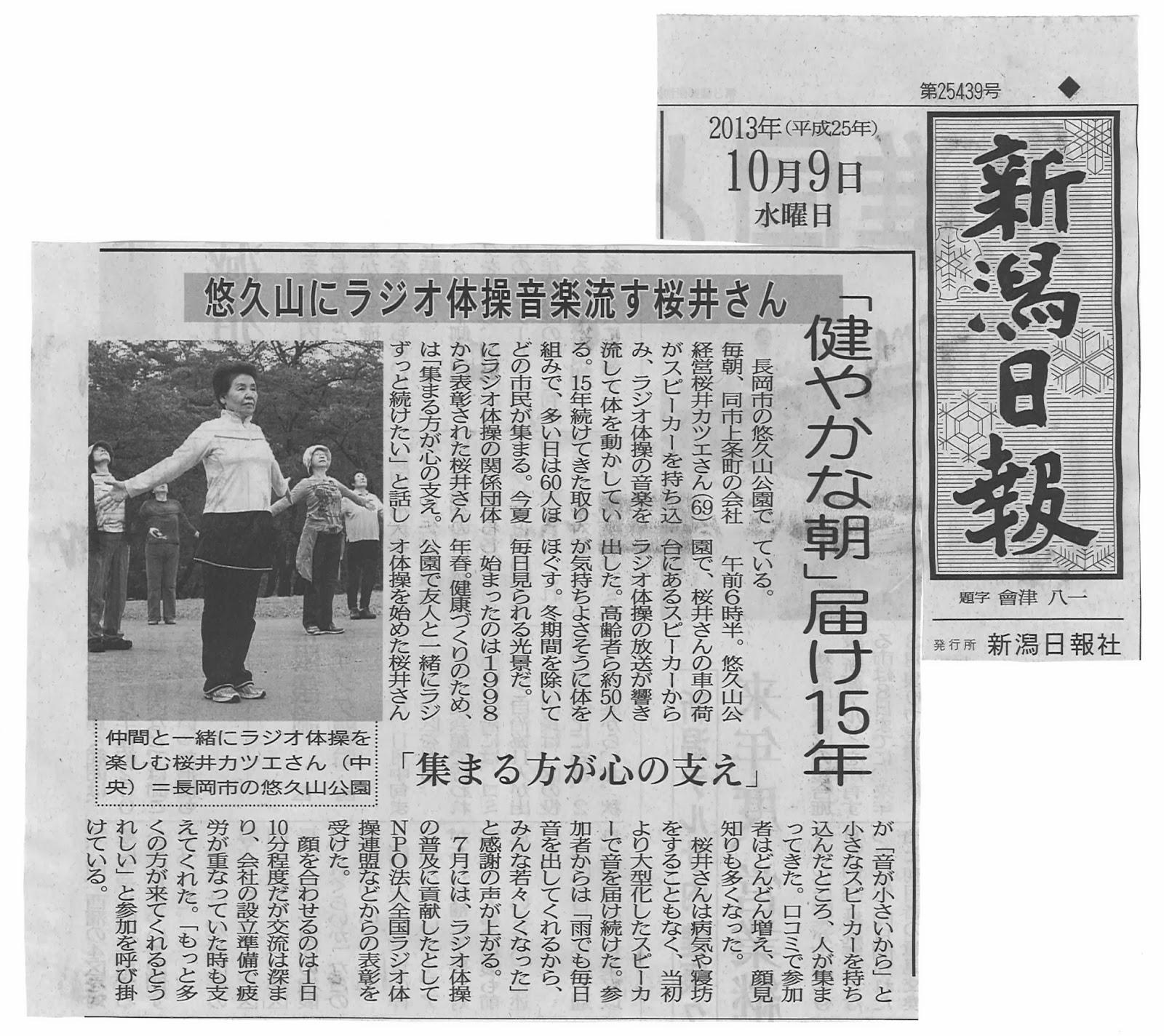 日報 新潟