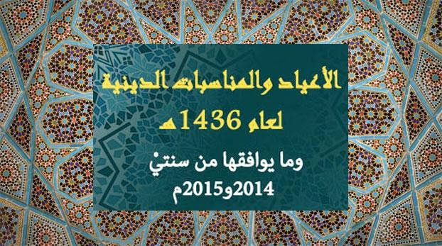 لائحة الأعياد والمناسبات الدينية لعام 1436هـ وما يوافقها لسنتي 2014-2015م
