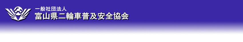 富山県二輪車安全普及協会