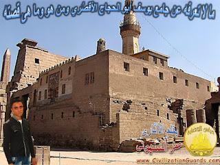 ما لا تعرفه عن جامع يوسف أبو الحجاج الأقصُري ومن هو وما هى قصته