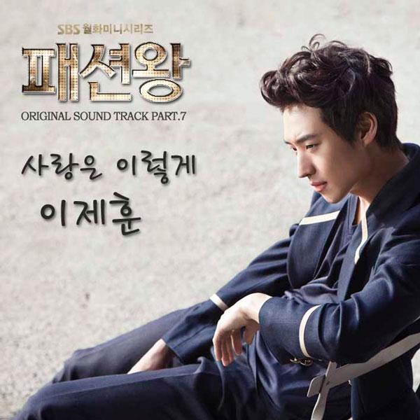 drama yang Fenomenal 'Fashion King' : Are You Ready ????? OK