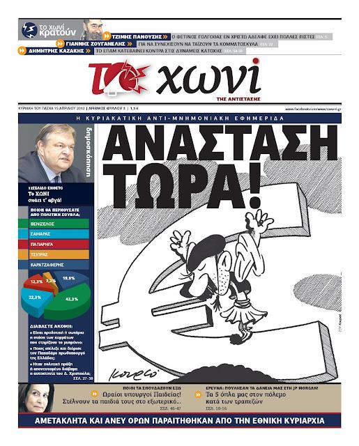Το Χωνί - 15/4/2012 - αρ. φύλλου: 3