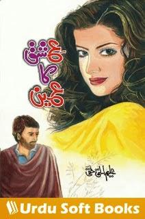 Ishq Ka Ain By Aleem ul Haq Haqqi