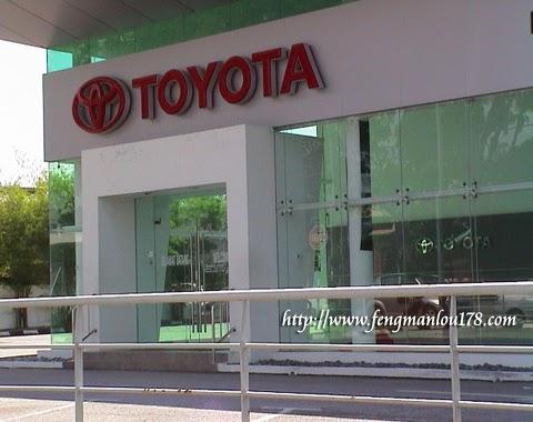 马六甲丰田汽车公司
