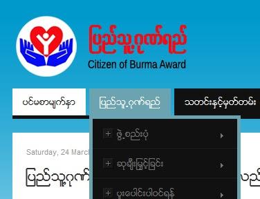 ျပည္သူ႔ဂုဏ္ရည္အသင္း ဖေလာ္ရီဒါ ဌာနခြဲ ဖြဲ႔စည္း – citizen of burma
