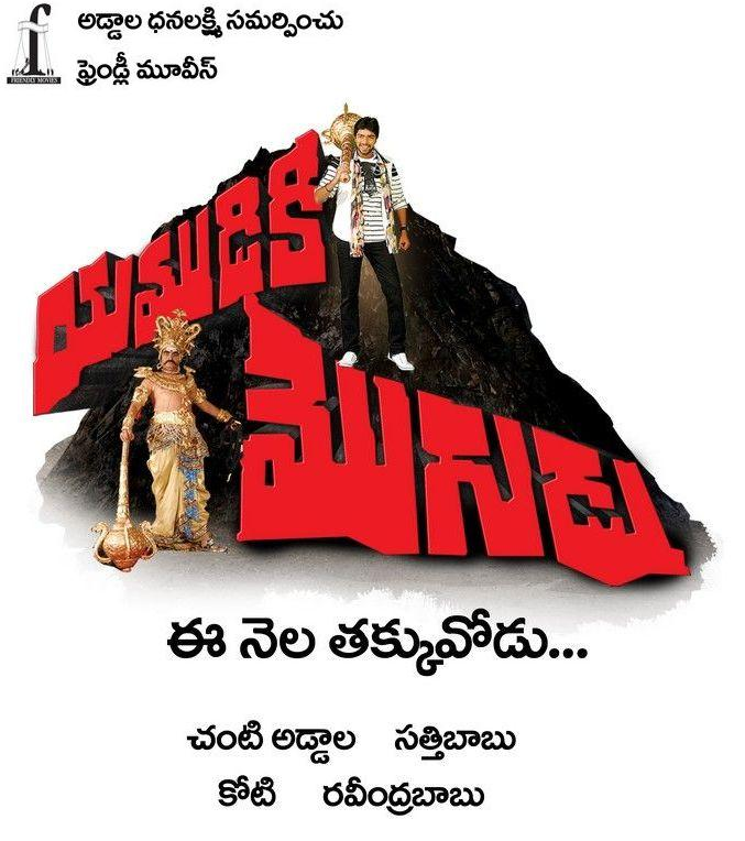 Search yamudiki mogudu video songs - GenYoutube