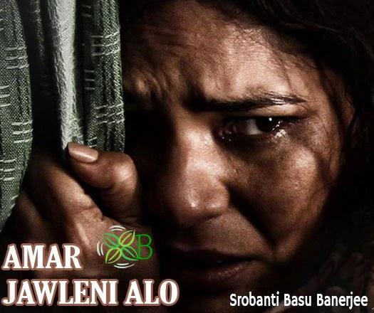 Amar Jawleni Alo, Somlata Acharyya Chowdhury