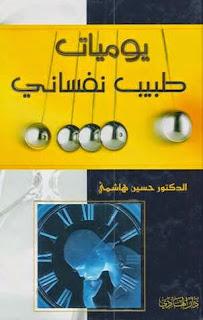 كتاب يوميات طبيب نفساني - حسين هاشمي
