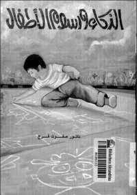 الذكاء ورسوم الأطفال - كتابي أنيسي