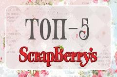 Моя открытка в ТОП 5 Scrapberrys