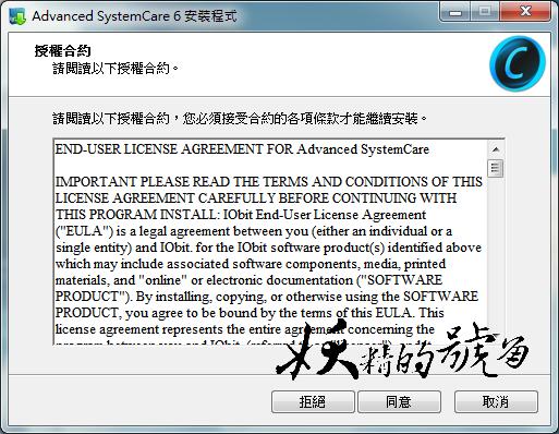%25E5%259C%2596%25E7%2589%2587+002 - IObit Advanced SystemCare 好用的系統優化軟體